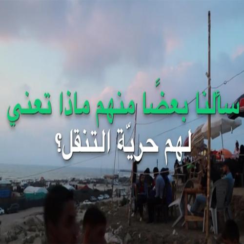 ماذا لو – شباب من غزة يتحدثون عن معنى حرية التنقّل بالنسبة لهم