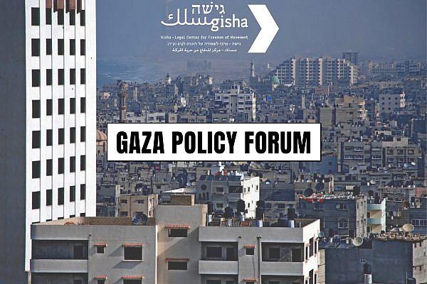 Gisha | פורום מדיניות בנושא עזה: לקריאת הסיכום ולצפייה בדיונים