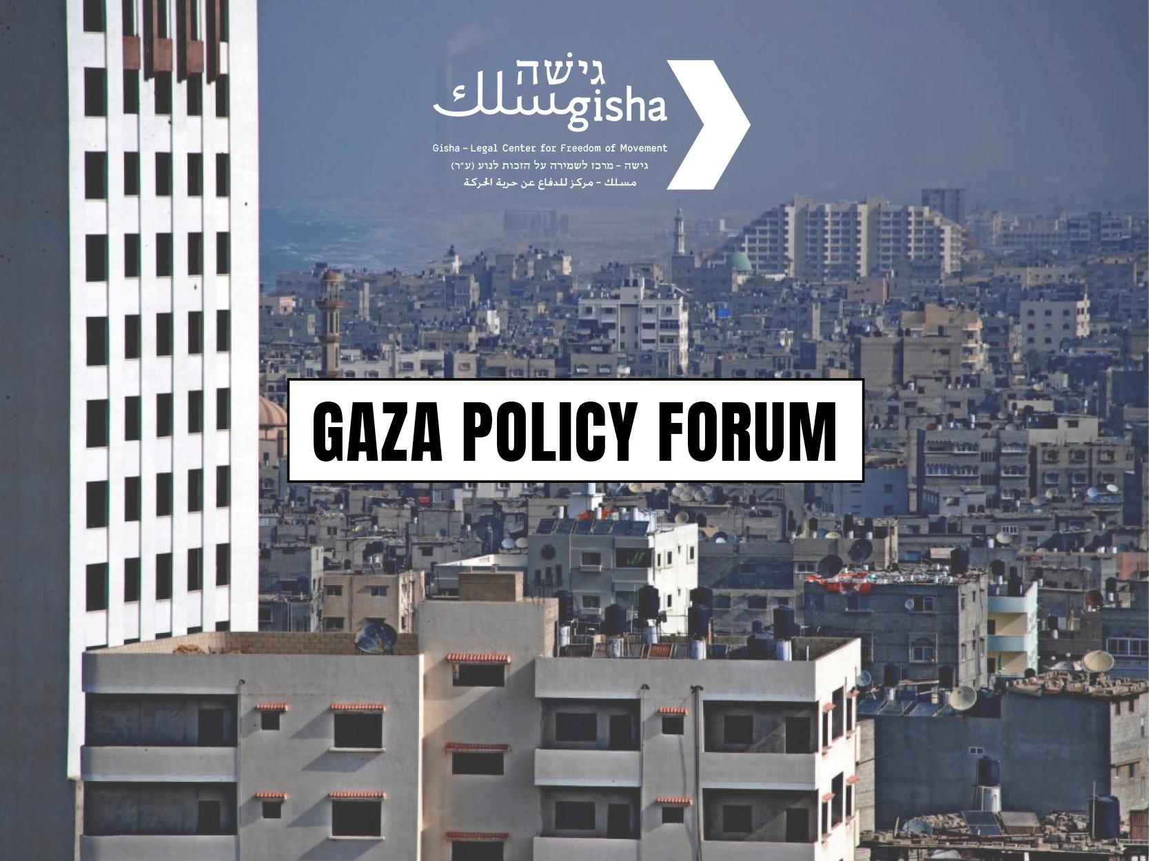 פורום מדיניות בנושא עזה: לקריאת הסיכום ולצפייה בדיונים
