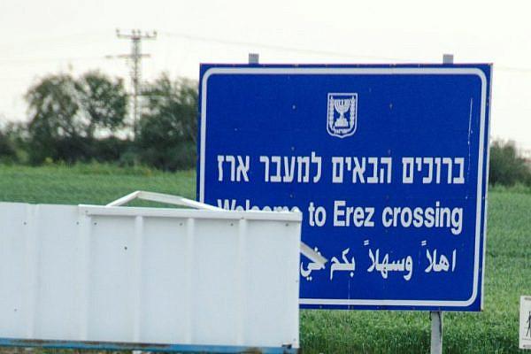 "Gisha | ישראל מונעת מסטודנטים מעזה לצאת ללימודים בחו""ל"