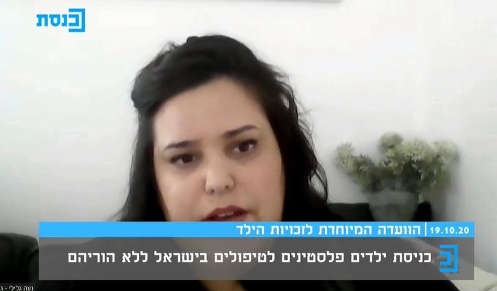 נעה גלילי, רכזת הפעילות הציבורית בגישה, בוועדה המיוחדת לזכויות הילד. צילום מסך מערוץ הכנסת.